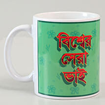 Personalised Cool Best Bro Mug- Bangla: Send Rakhi with Mugs